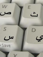 Tastiera Arabo